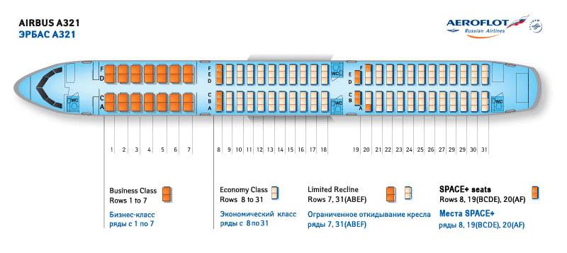 схема салона airbus a321 аэрофлот