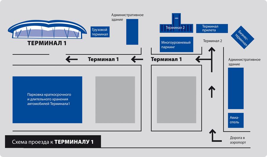 Схема проезда к Терминалу №1