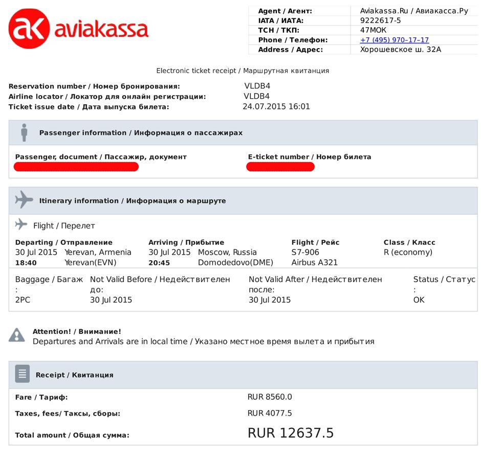 Купить билет на самолет недорого s7 купить билет на самолет в крым из москвы за 7000